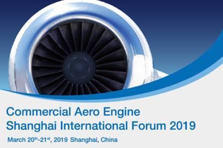 2019(第四届)商用航空发动机上海国际论坛