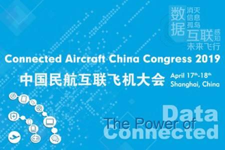 2019中国民航互联飞机大会