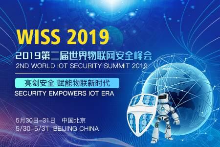 WISS 2019 第二届世界物联网安全峰会