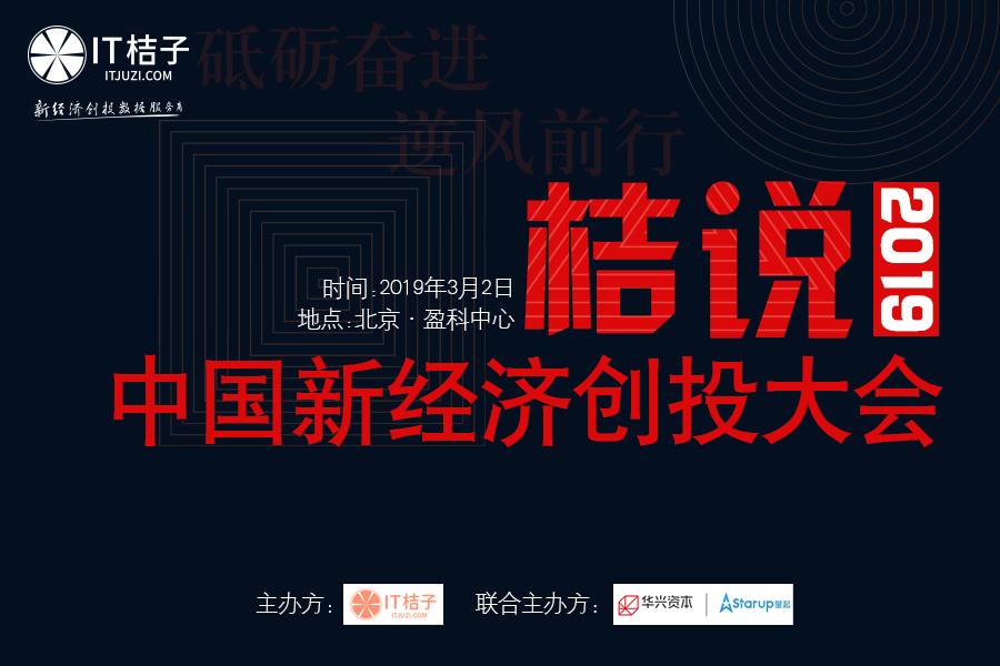 2019桔说|中国新经济创投大会