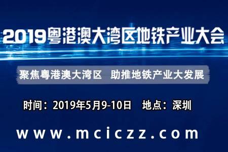 2019粤港澳大湾区地铁产业大会