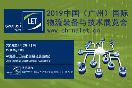 2019中国(广州)国际物流装备与技术展览会