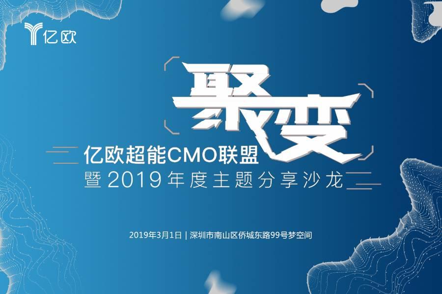 聚·變—億歐超能CMO聯盟暨2019年度主題分享沙龍