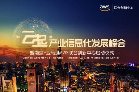 """""""云起""""产业信息化发展峰会暨南京-亚马逊AWS联合创新中心启动仪式"""