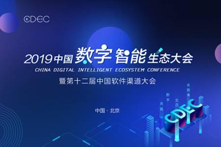 2019中国数字智能生态大会