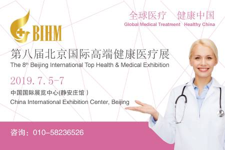 第八屆北京國際高端健康醫療展