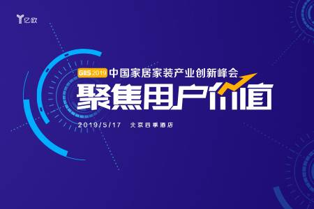 GIIS 2019中國家居家裝產業創新峰會(官方報名通道)