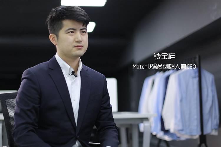 大学生AI量体男装轻定制创业,三年融资两亿元