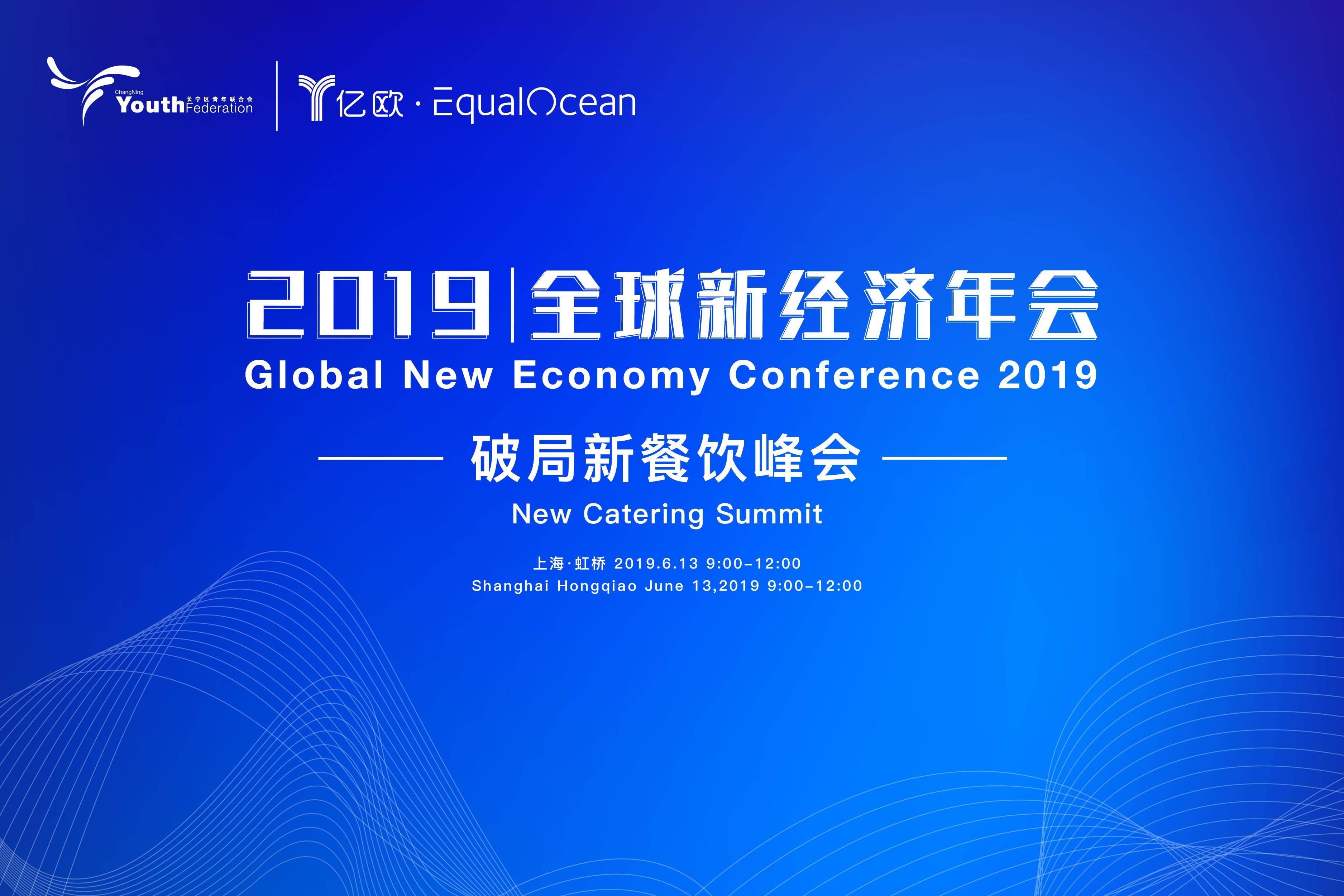 2019全球新经济年会-破局新餐饮峰会