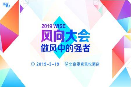2019WISE風向大會