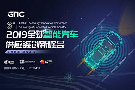 2019全球智能汽车供应链创新峰会