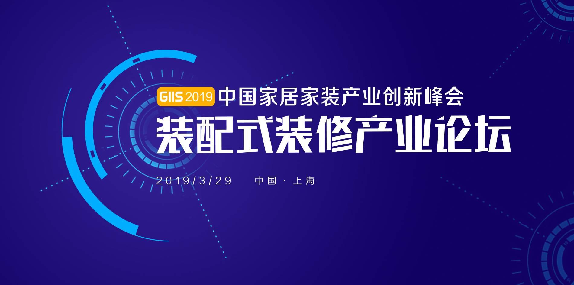 【活动】GIIS 2019中国家居家装产业创新峰会·装配式装修产业论坛-亿欧