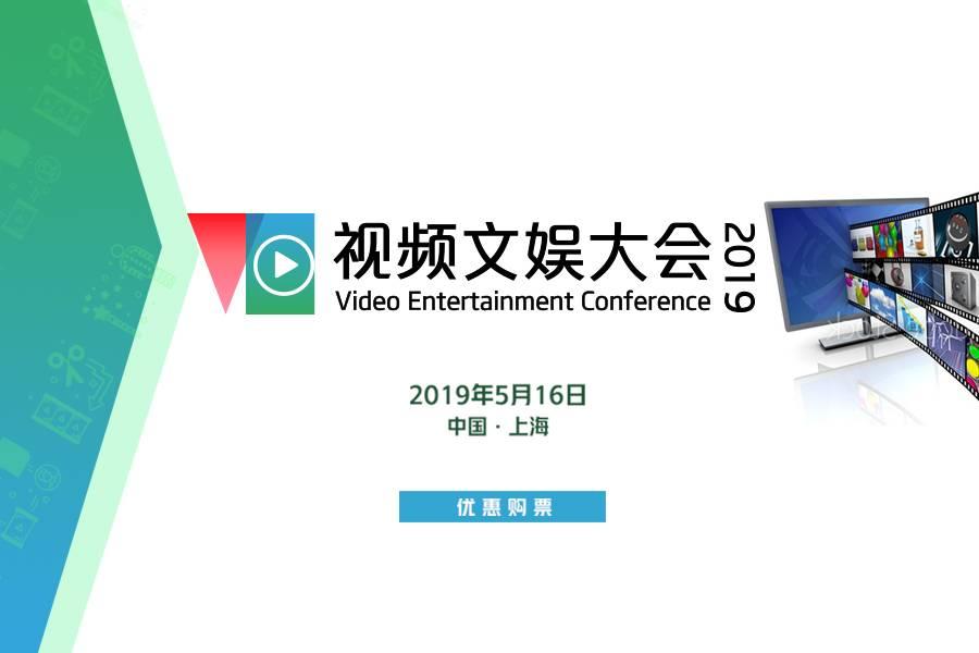 2019视频文娱大会