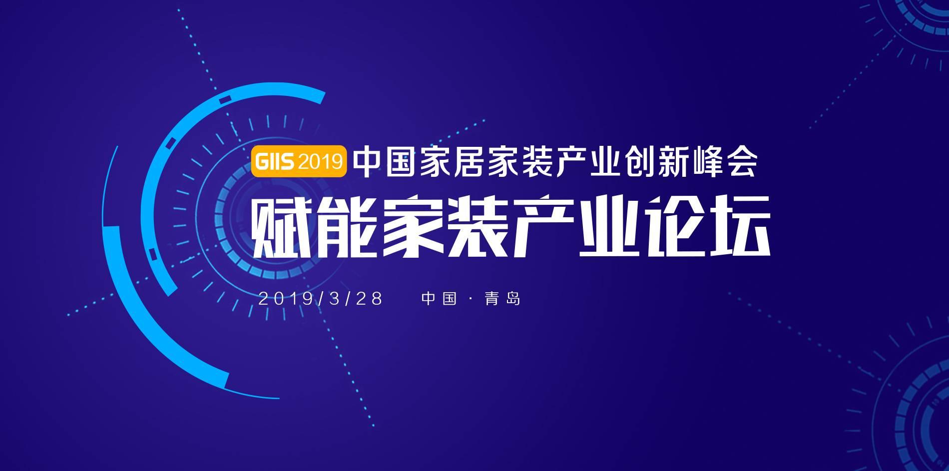 【活动】GIIS 2019中国家居家装产业创新峰会·赋能家装产业论坛-亿欧