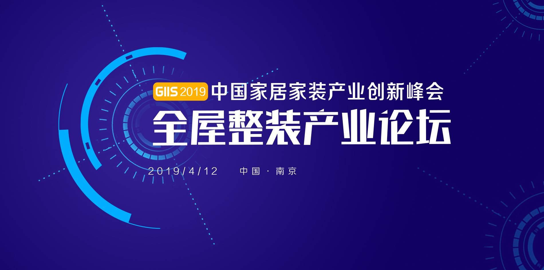 【活动】GIIS 2019中国家居家装产业创新峰会·全屋整装产业论坛-亿欧