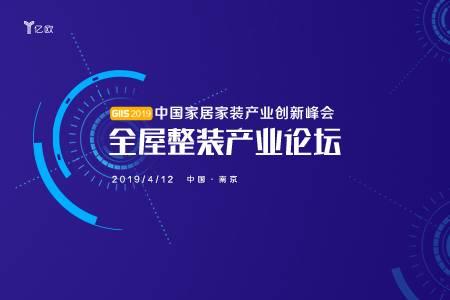 GIIS 2019中國家居家裝產業創新峰會·全屋整裝產業論壇