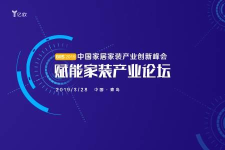 GIIS 2019中国家居家装产业创新峰会·赋能家装产业论坛
