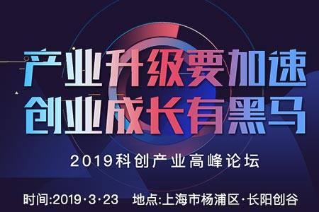 2019科创产业高峰论坛