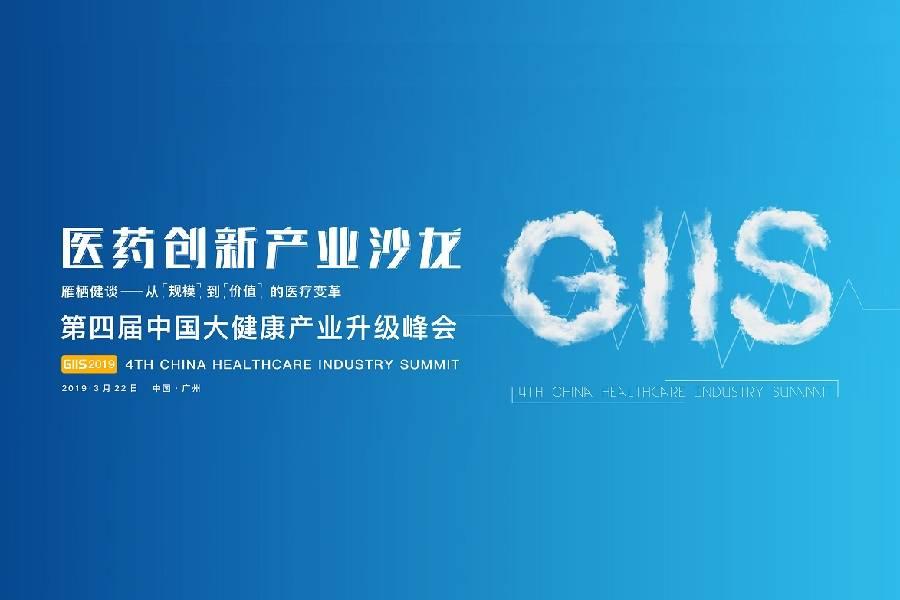 医药创新产业沙龙