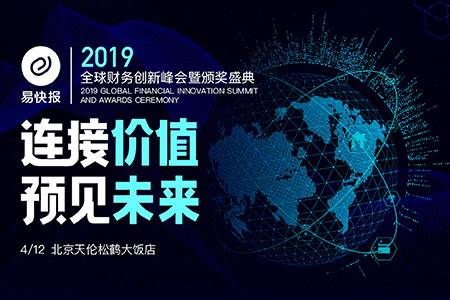 2019全球财务创新峰会暨颁奖盛典