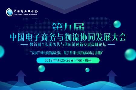 第九届中国电子商务与物流协同发展大会