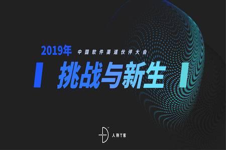 2019年中国软件渠道伙伴大会