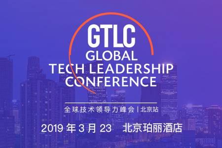 全球技术领导力峰会