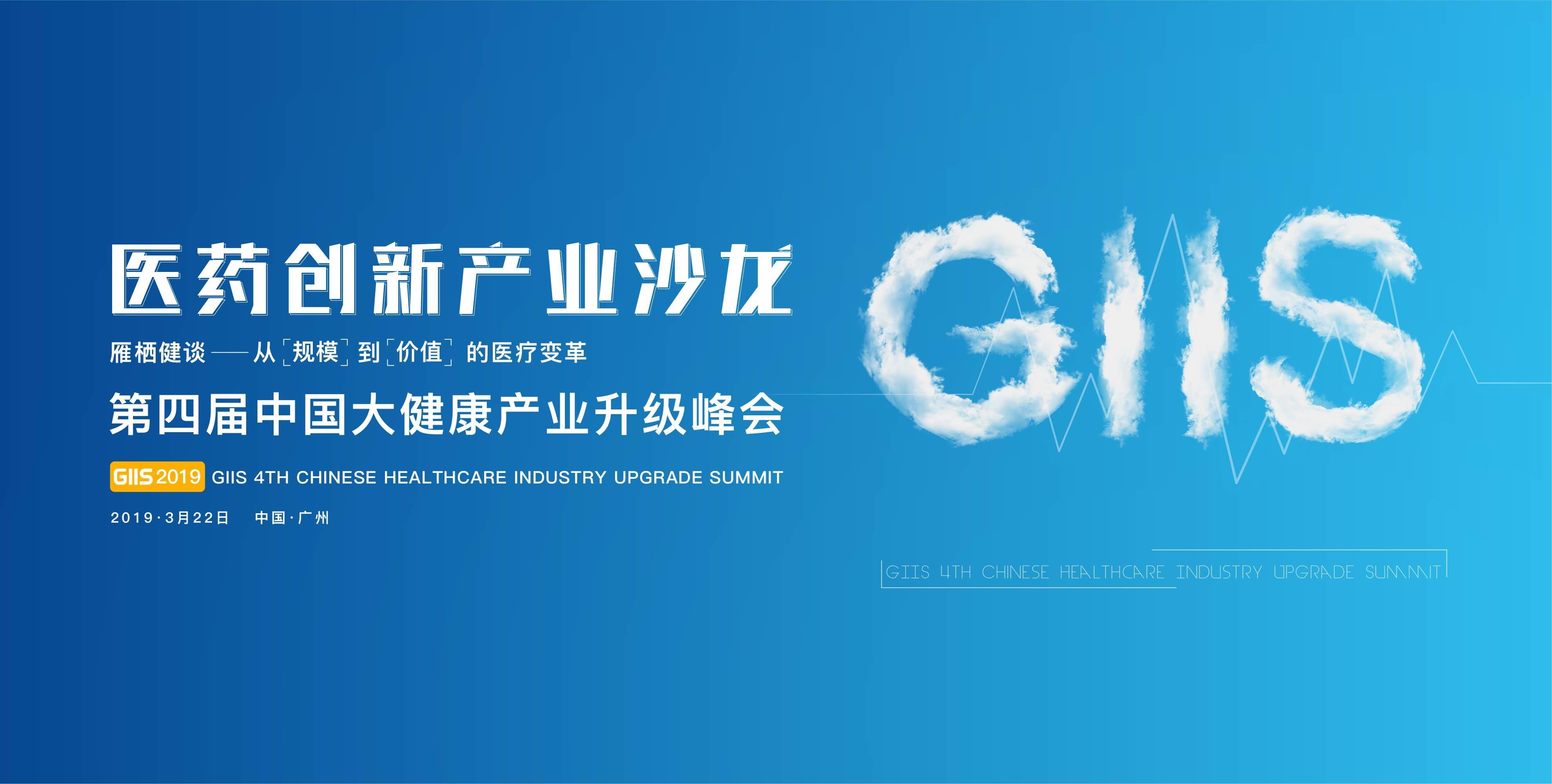 【活动】雁栖健谈 · 医药创新产业沙龙-亿欧