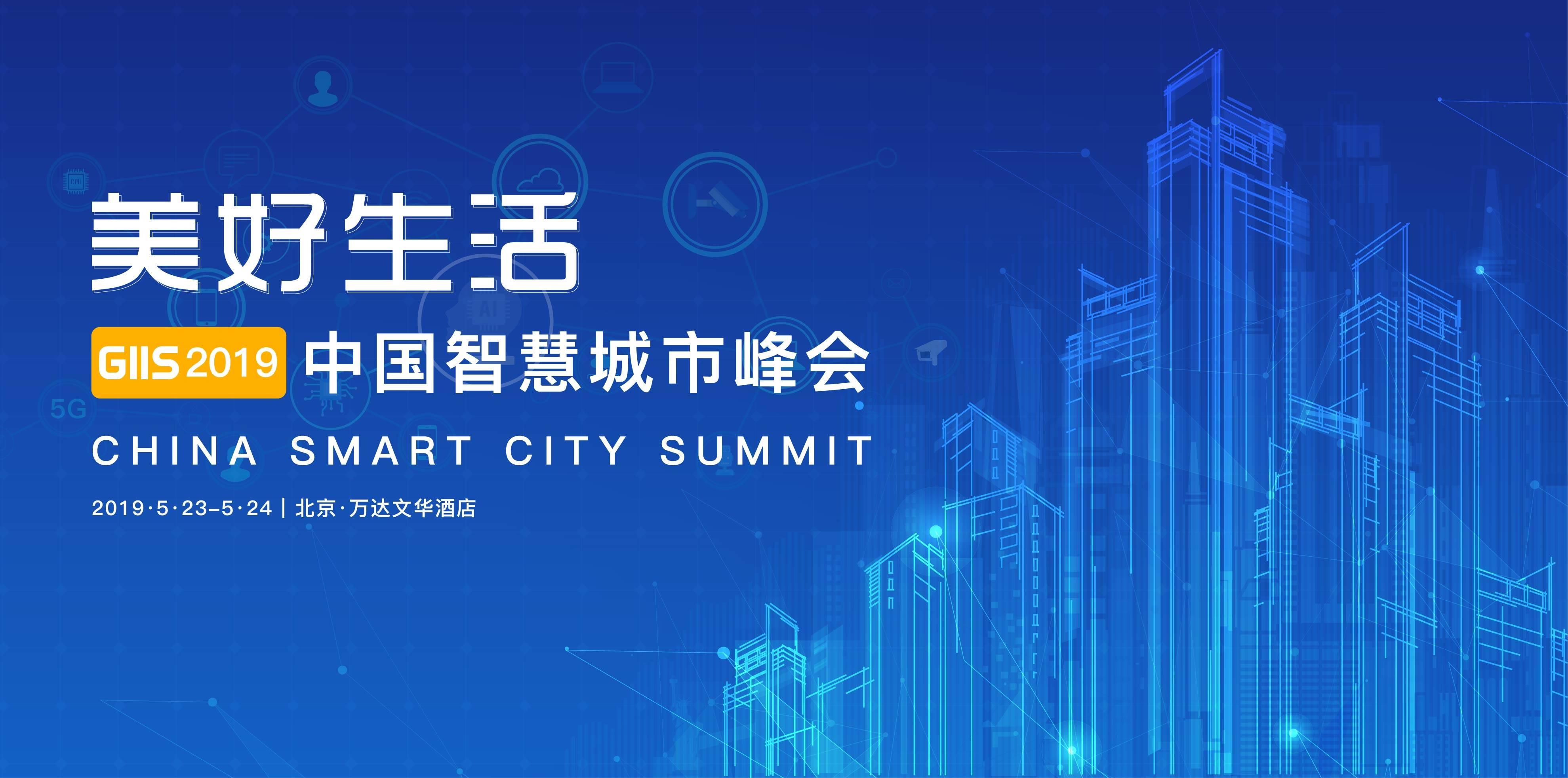 【活动】【美好生活】GIIS2019·中国智慧城市峰会-9号彩票亿欧
