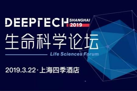 DeepTech生命科学论坛