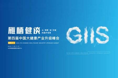 雁棲健談 GIIS 2019第四屆中國大健康產業升級峰會(官方報名通道)
