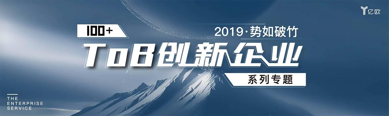 2019·势如破竹---100+To B创新企业系列专题