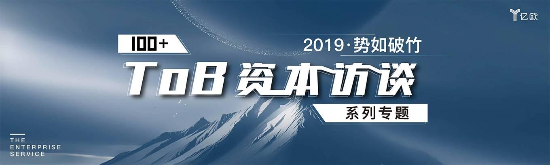 2019·势如破竹---100+To B资本访谈系列专题
