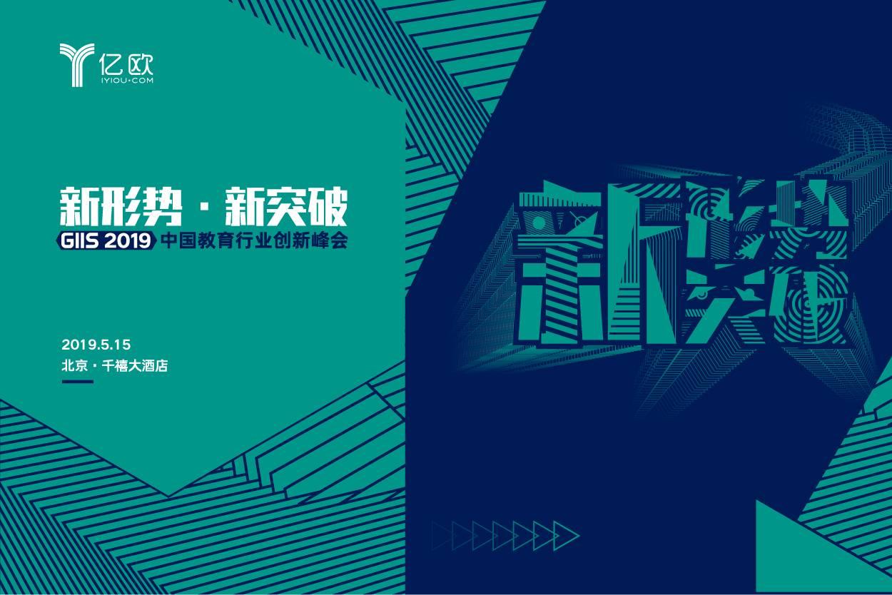 新形势,新突破丨GIIS 2019中国教育创新峰会正式上线