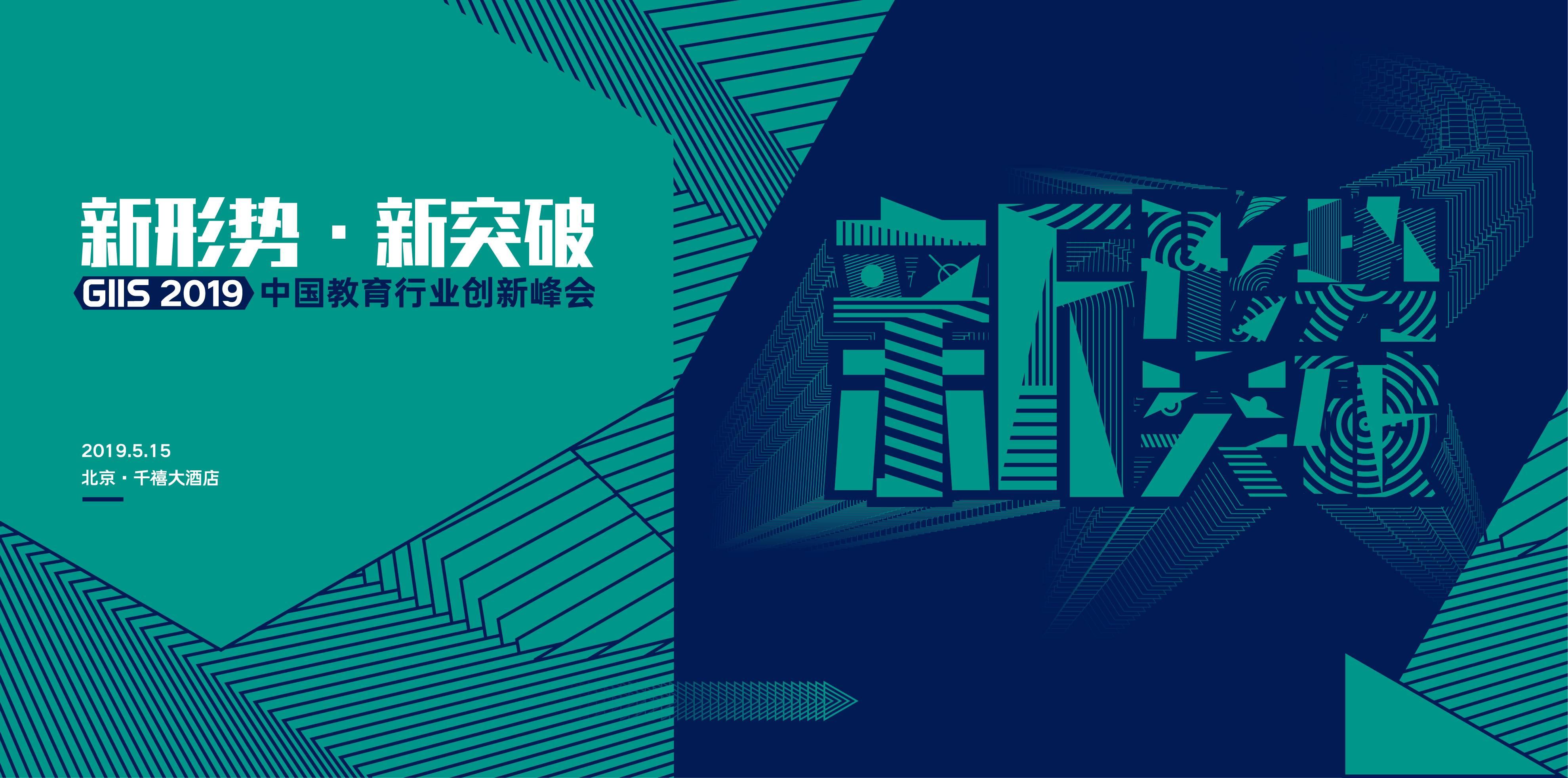 【活动】新形势·新突破  GIIS2019中国教育行业创新峰会-亿欧