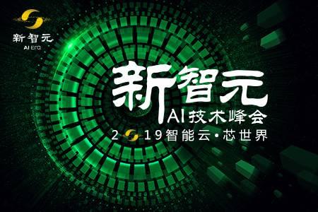 新智元AI技术峰会
