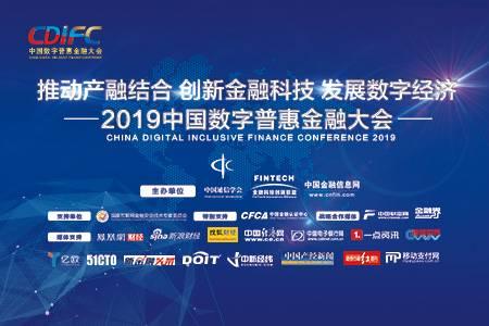 2019中国数字普惠金融大会