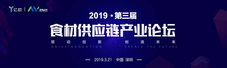 2019第三届食材供应链产业论坛