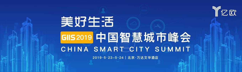 GIIS2019·中国智慧城市峰会
