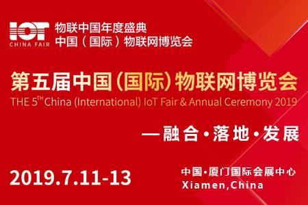 第五屆中國(國際)物聯網博覽會