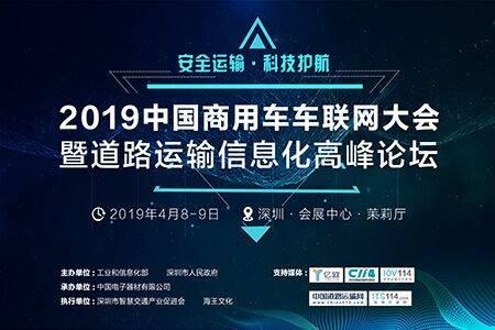 2019中国道路运输信息化高峰论坛