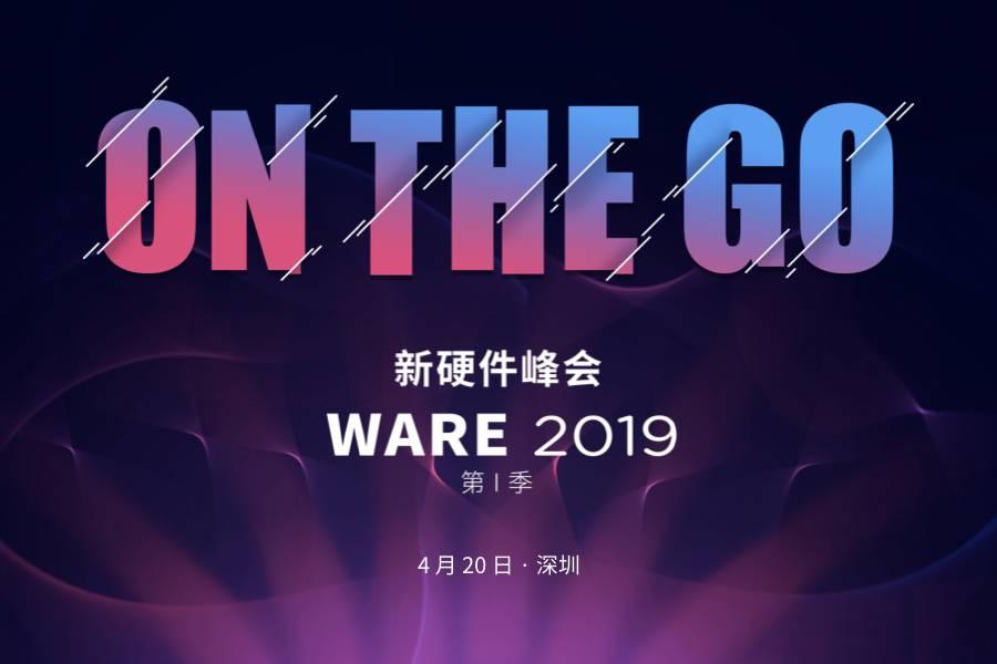WARE 2019 新硬件峰会