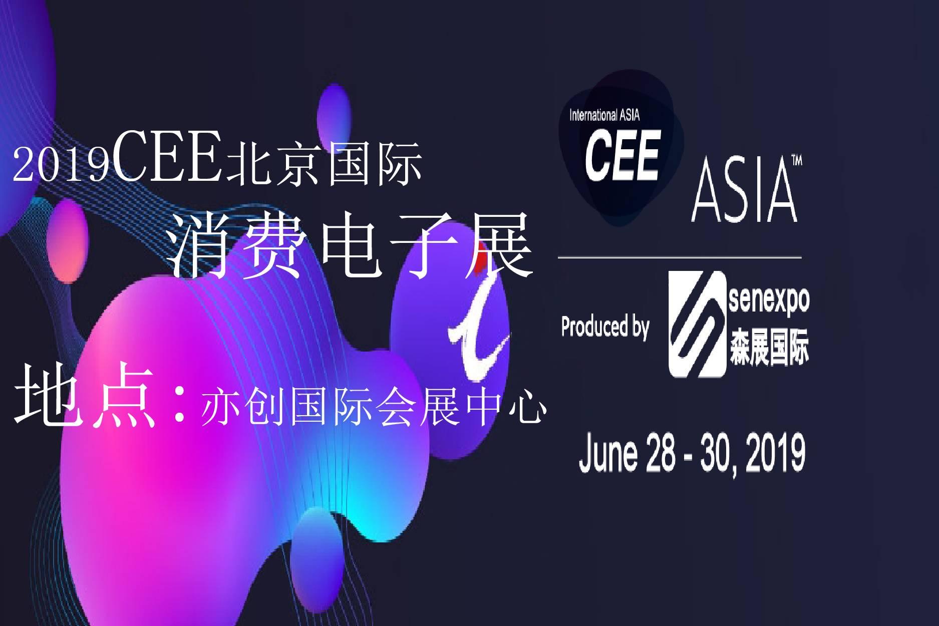 2019CEE北京國際消費電子展