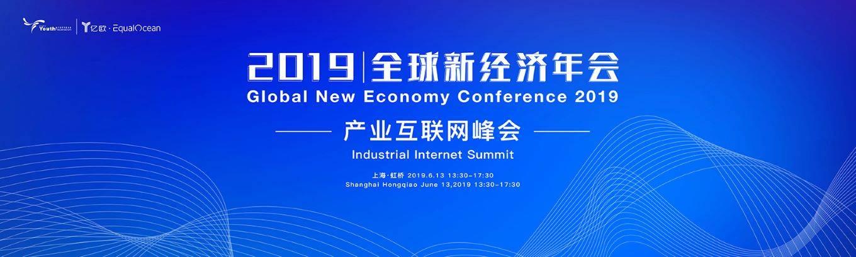 2019全球新经济年会-产业互联网峰会