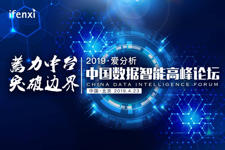 2019·爱分析中国数据智能高峰论坛