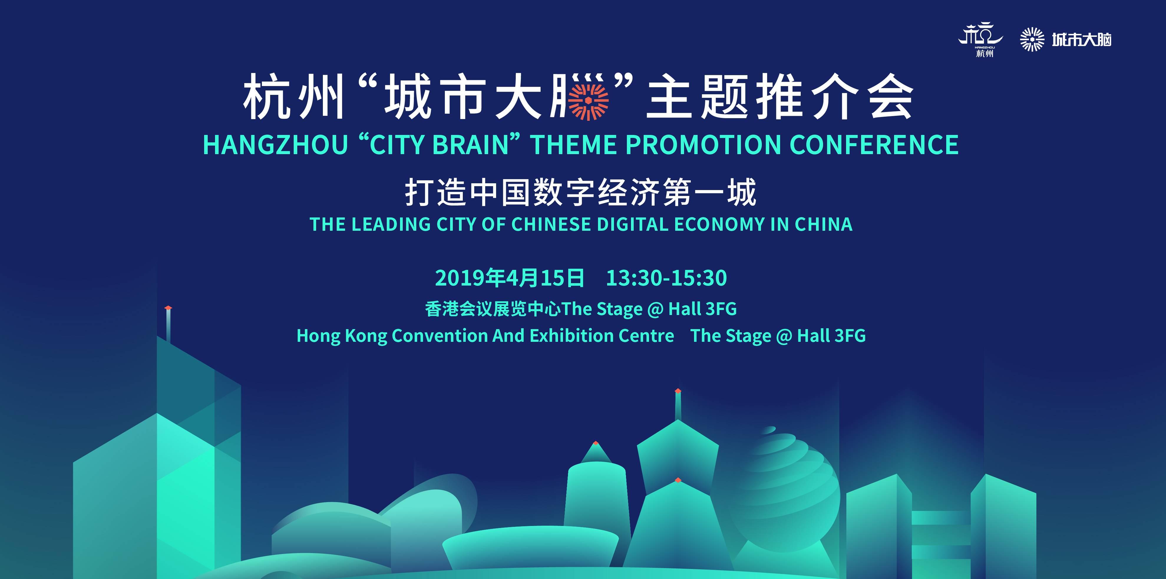 【活动】香港国际资讯科技博览会杭州城市大脑主题推介会-亿欧