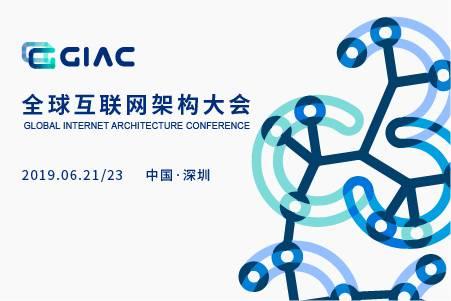 全球互联网架构大会