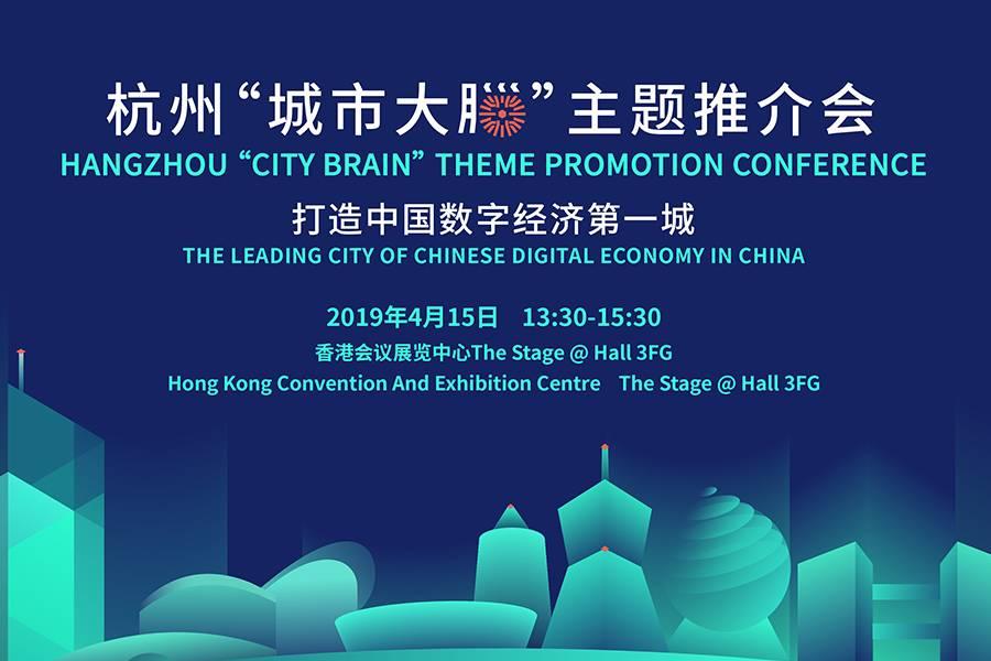 香港国际资讯科技博览会杭州城市大脑主题推介会