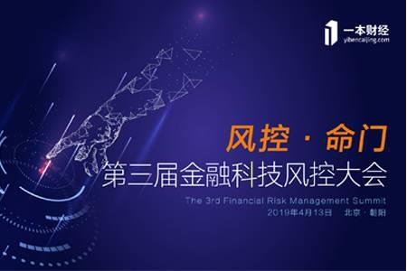 风控·命门 第三届金融科技风控大会