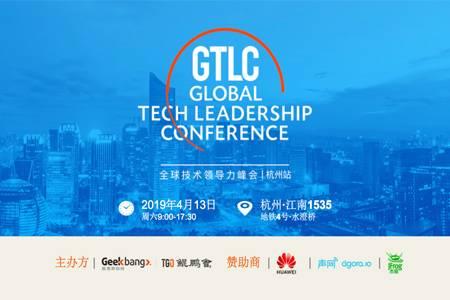 GTLC全球技术领导力峰会·杭州站
